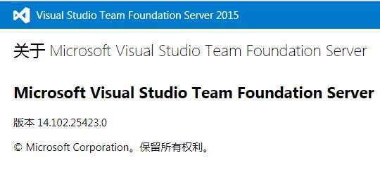 TFS2015 版本 14.102.25423.0