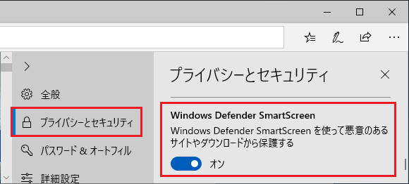 Windows Defender SmartScreen フィルターの設定