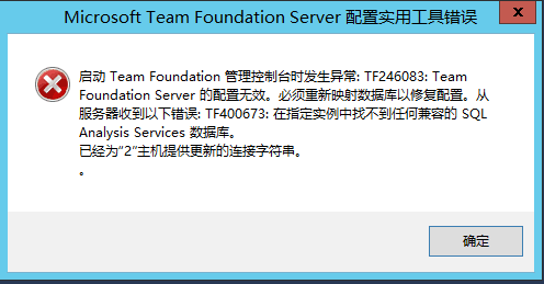 启动TFS控制台报错