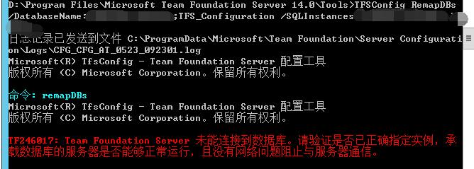 TF246017: Team Foundation Server 未能连接到数据库。请验证是否已正确指定实例,承载数据库的服务器是否能够正常运行,且没有网络问题阻止与服务  器通信。