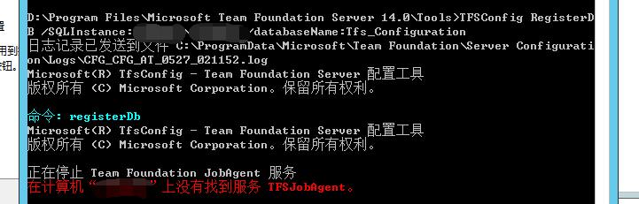 """重装TFS好几遍后依然提示""""在计算机""""***""""上没有找到服务 TFSJobAgent。"""""""