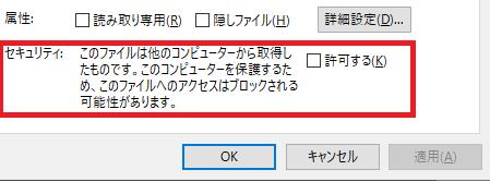 ファイルのプロパティでインターネットから取得したファイルに表示されるメッセージ