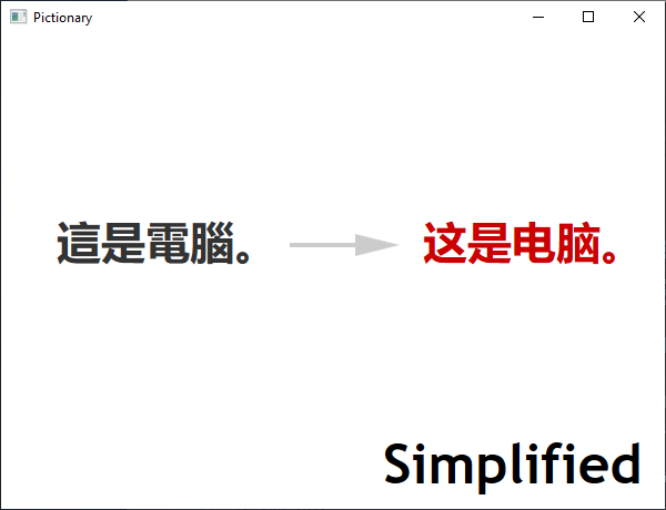 Screen shot of a program Pictionary - Simplified