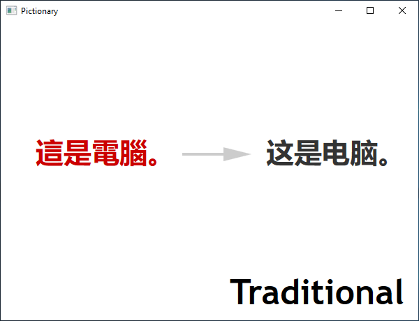 Screen shot of a program Pictionary - Traditional