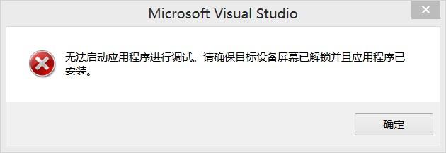 无法启动应用程序进行调试。请确保目标设备屏幕已解锁