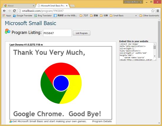 Screen shot of a last Google Chrome 41.0.2272.118 m