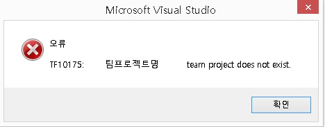 TF10175:팀프로젝트명 team project does not exist.