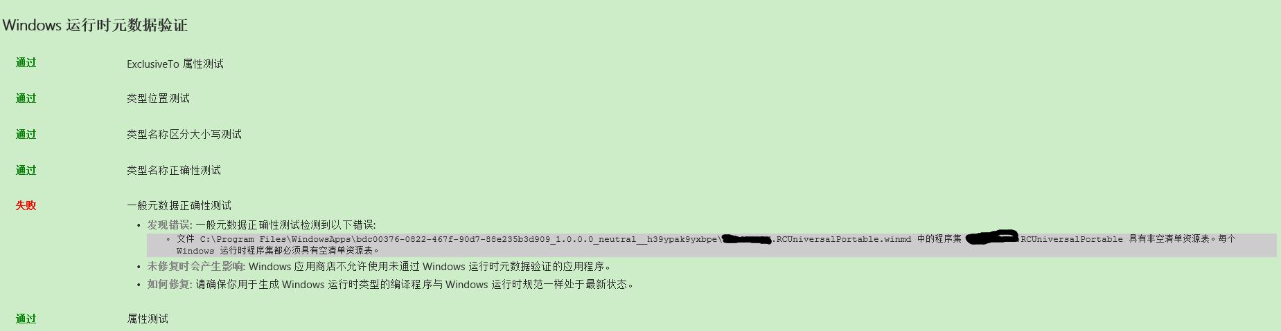 每个 Windows 运行时程序集都必须具有空清单资源表