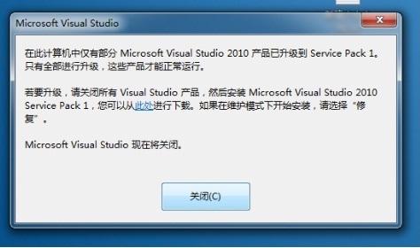 安装完成Windows Phone 7 Developer Tools RTW 在线安装后,开启VS2010 SP1旗舰版出现的错误,最终无法开启VS,直接关闭。