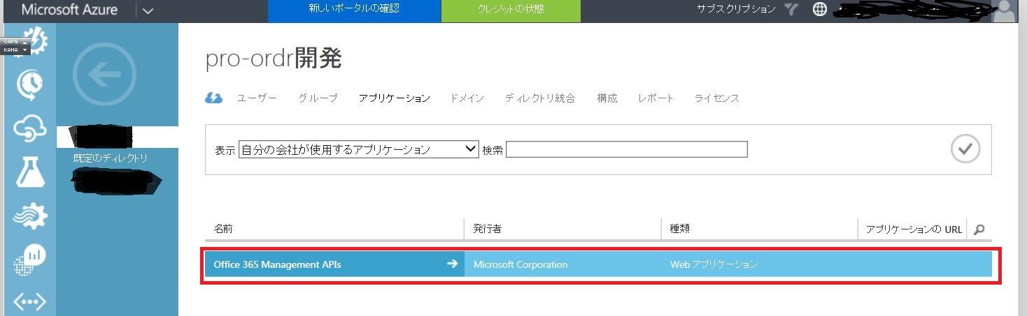 カスタムテナントのアプリケーション画面