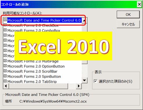 mscomct2.ocx office 2010